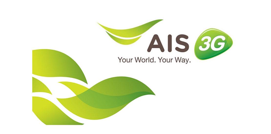 AIS-3G-Thailand-2100MHz