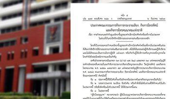 Thailand announce maximum mobile service rates