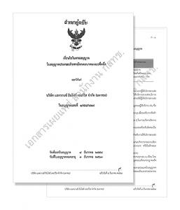 AIS MVNO license Thailand