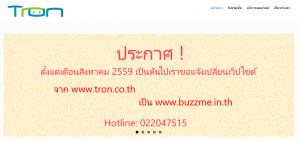MVNO IEC3G Tron Thailand