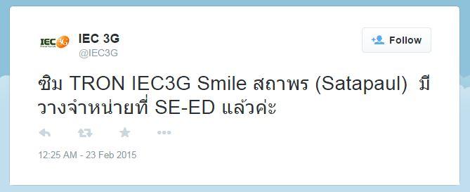 IEC3G-Tron-twitter