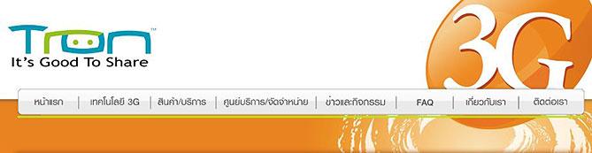 IEC3G-website